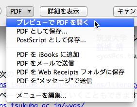 プログラム コード 印刷 pdf emacs