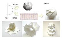 計算機を用いた立体折り紙の設計の写真