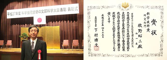 牧野 昭二教授と表彰状の写真